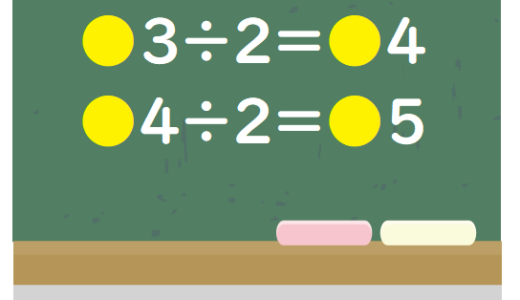 割れないはずの数|おかしな数字クイズ