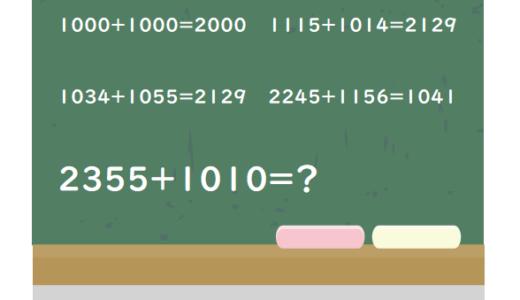 不思議な足し算|おかしな数字クイズ