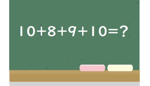 不思議な足し算2|おかしな数字クイズ