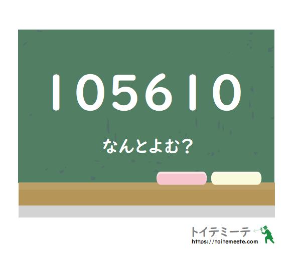 105610