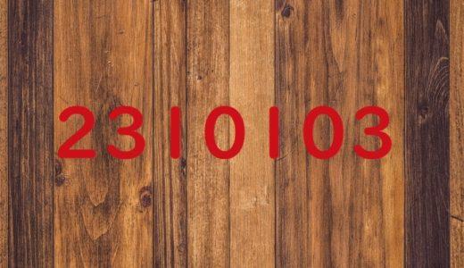 ダイイングメッセージ|おかしな数字クイズ