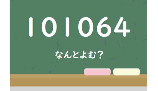 56(ゴロ)合わせ3|おかしな数字クイズ