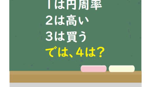 「4」はなに?|おかしな数字クイズ