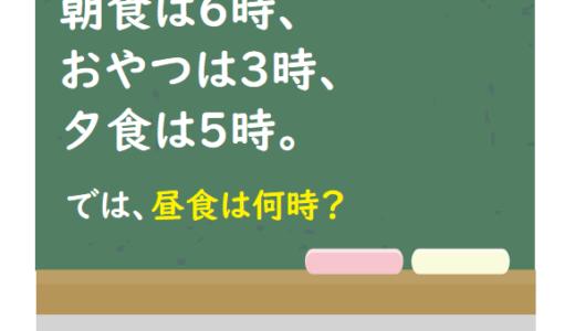 ご飯の時間よ~!|謎破!(ひらめきなぞなぞ)