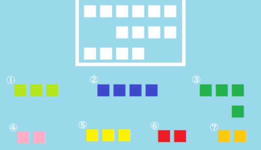 ブロックパズルのあまりもの|脳トレ・頭の体操