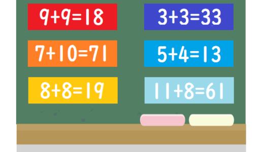 成立してそうで、していない数式|おかしな数字クイズ