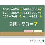 こどもでも解ける計算クイズ|おかしな数字クイズ