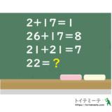 2+17=1の時、22は何なになる?|おかしな数字クイズ