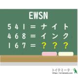 暗号ヲ解読セヨ2|謎破!(ひらめきなぞなぞ)