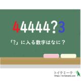 「44444?3」|おかしな数字クイズ