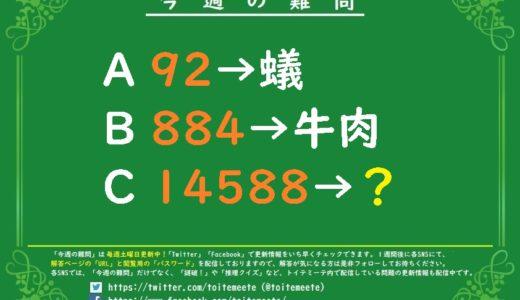 今週の難問 No.012の解答