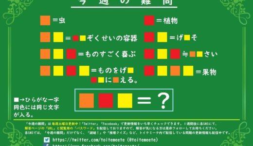 今週の難問 No.011の解答