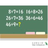 46+9=?|おかしな数字クイズ