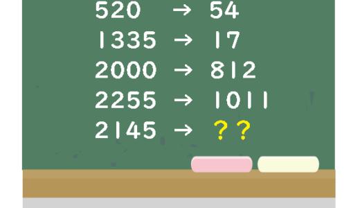 法則のある数列|おかしな数字クイズ