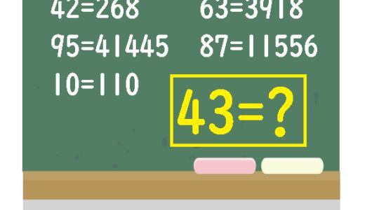43=?|おかしな数字クイズ
