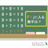 7+7=?|おかしな数字クイズ