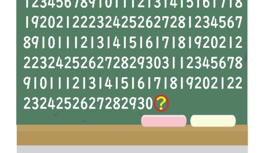 続きに入る数字はなに?|おかしな数字クイズ