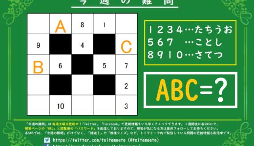 今週の難問 No.017の解答