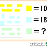 色から導く数字|おかしな数字クイズ